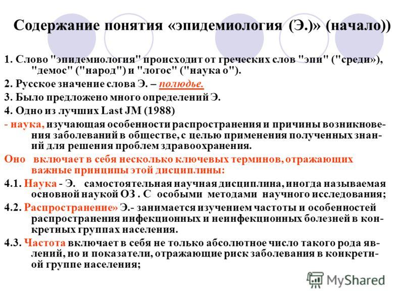 Содержание понятия «эпидемиология (Э.)» (начало)) 1. Слово