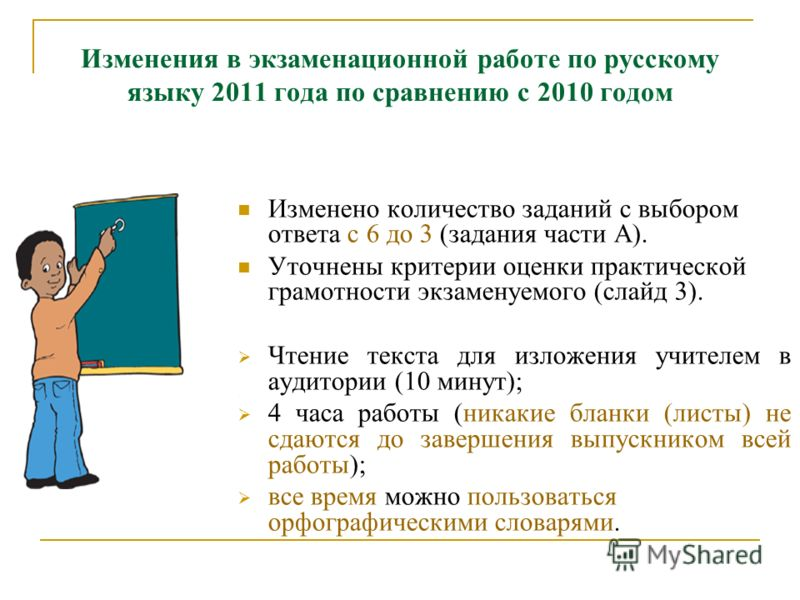 Изменения в экзаменационной работе по русскому языку 2011 года по сравнению с 2010 годом Изменено количество заданий с выбором ответа с 6 до 3 (задания части А). Уточнены критерии оценки практической грамотности экзаменуемого (слайд 3). Чтение текста