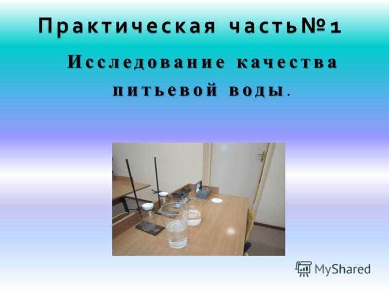 Исследование качества питьевой воды Исследование качества питьевой воды. Практическая часть 1