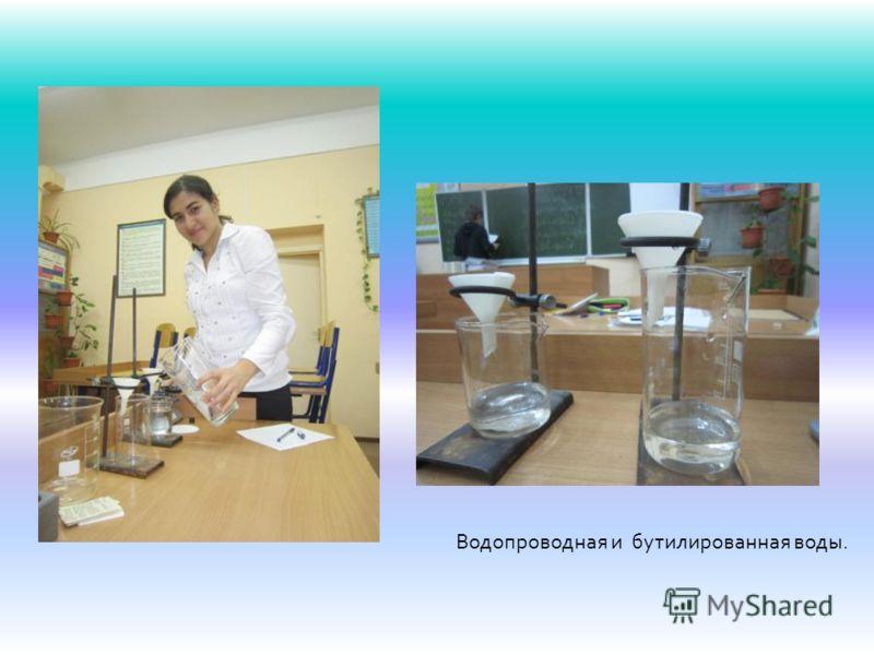 Водопроводная и бутилированная воды.