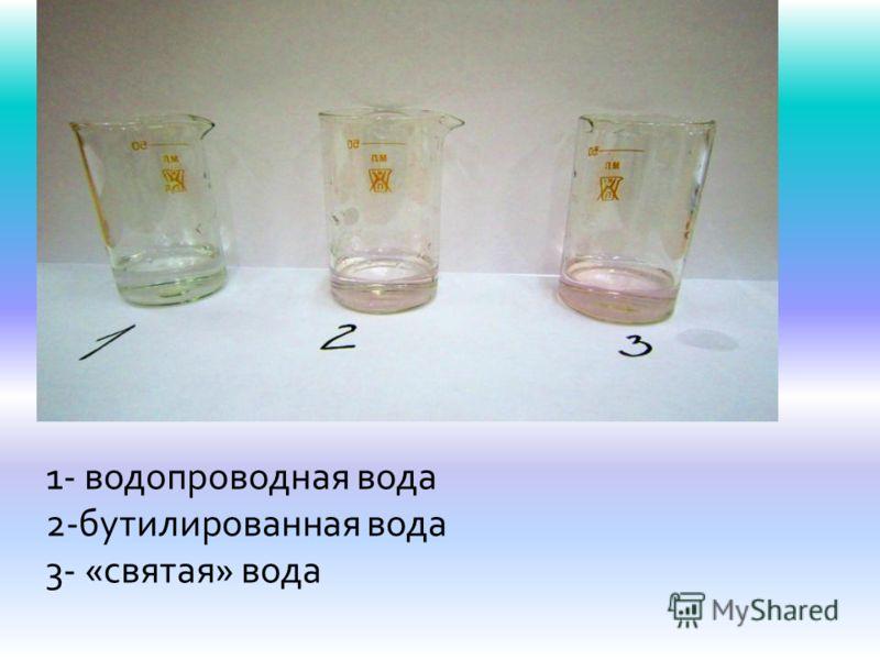 1- водопроводная вода 2-бутилированная вода 3- «святая» вода