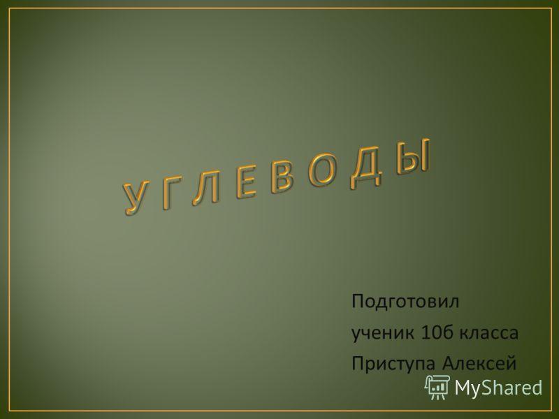 Подготовил ученик 10 б класса Приступа Алексей