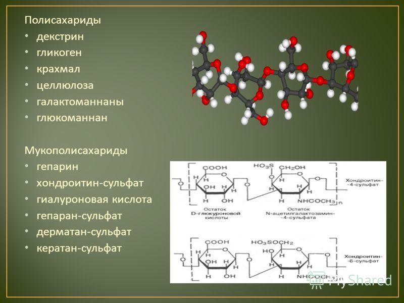 Полисахариды декстрин гликоген крахмал целлюлоза галактоманнаны глюкоманнан Мукополисахариды гепарин хондроитин - сульфат гиалуроновая кислота гепаран - сульфат дерматан - сульфат кератан - сульфат