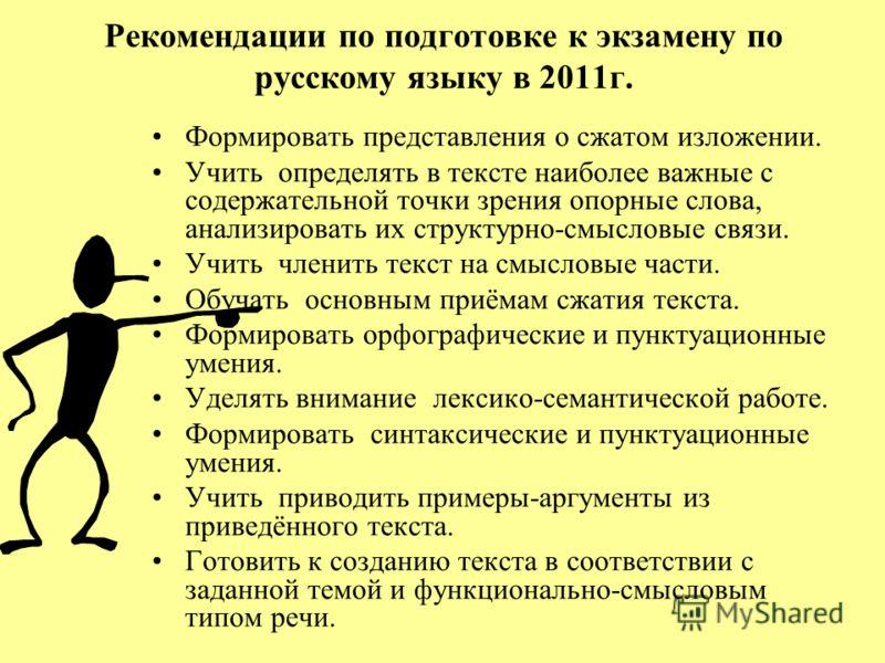 Рекомендации по подготовке к экзамену по русскому языку в 2011г. Формировать представления о сжатом изложении. Учить определять в тексте наиболее важные с содержательной точки зрения опорные слова, анализировать их структурно-смысловые связи. Учить ч