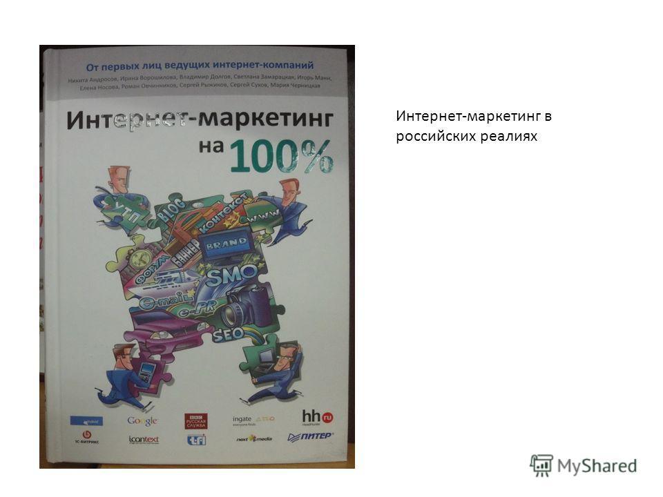 Интернет-маркетинг в российских реалиях