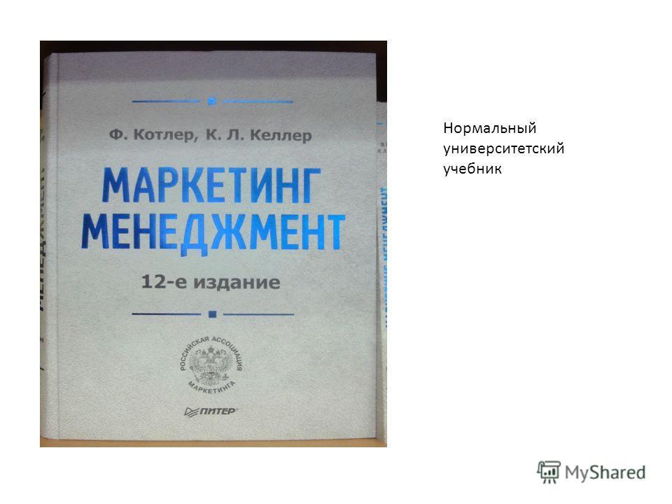 Нормальный университетский учебник