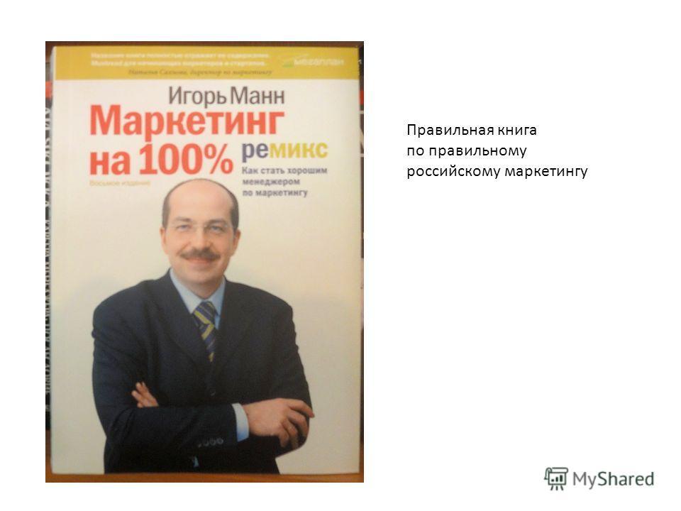 Правильная книга по правильному российскому маркетингу