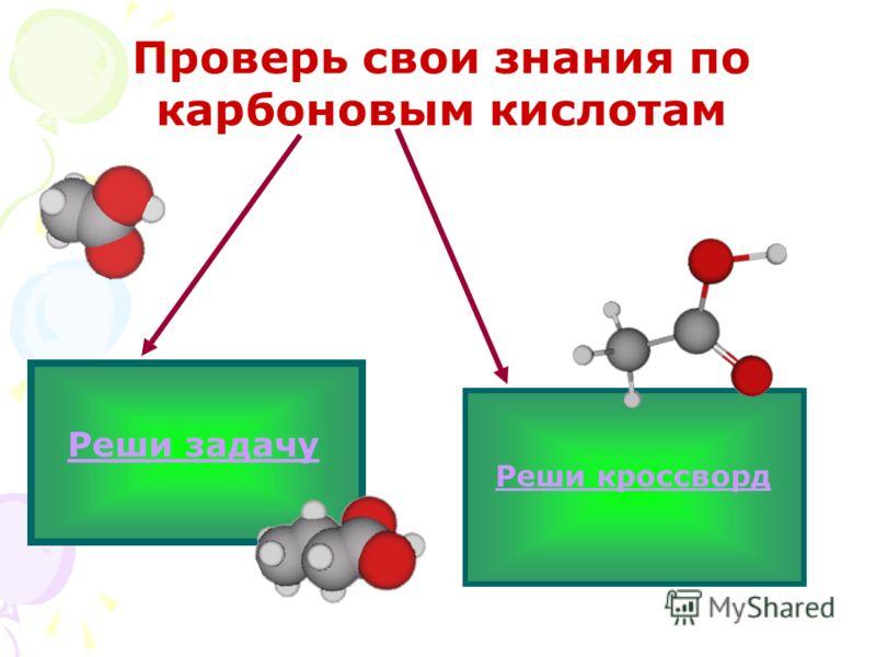 Проверь свои знания по карбоновым кислотам Реши задачу Реши кроссворд