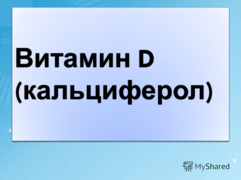 Витамин D ( кальциферол )