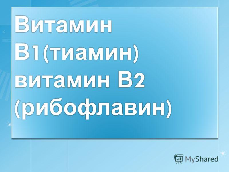 Витамин В 1( тиамин ) витамин В 2 ( рибофлавин )