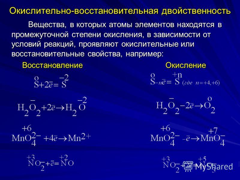 4. Гидриды металлов I А и II А групп: 4. Гидриды металлов I А и II А групп: 5. Катионы металлов в низшей положительной степени окисления: 5. Катионы металлов в низшей положительной степени окисления: Me n+ (Sn +2, Fe +2, Cu +, Mn +2, Cr +2 ) – ne Me