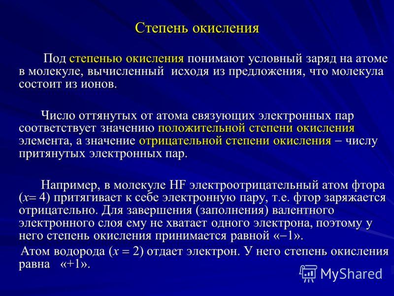 Окислительно-восстановительная двойственность Вещества, в которых атомы элементов находятся в промежуточной степени окисления, в зависимости от условий реакций, проявляют окислительные или восстановительные свойства, например: Вещества, в которых ато
