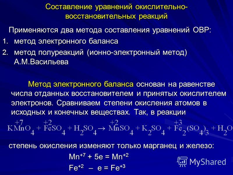 Используя вышеуказанные правила, степень окисления элементов определяют следующим образом: Используя вышеуказанные правила, степень окисления элементов определяют следующим образом: +1 + х + 4( 2) = 0; отсюда х = +7 +1 + х + 4( 2) = 0; отсюда х = +7