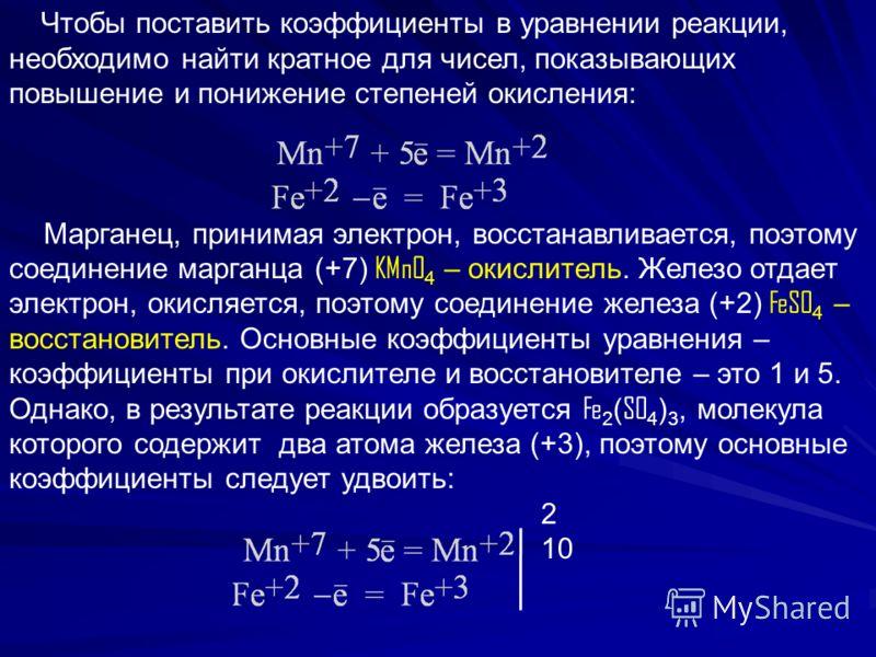 Составление уравнений окислительно- восстановительных реакций Применяются два метода составления уравнений ОВР: Применяются два метода составления уравнений ОВР: 1. метод электронного баланса 2. метод полуреакций (ионно-электронный метод) А.М.Василье