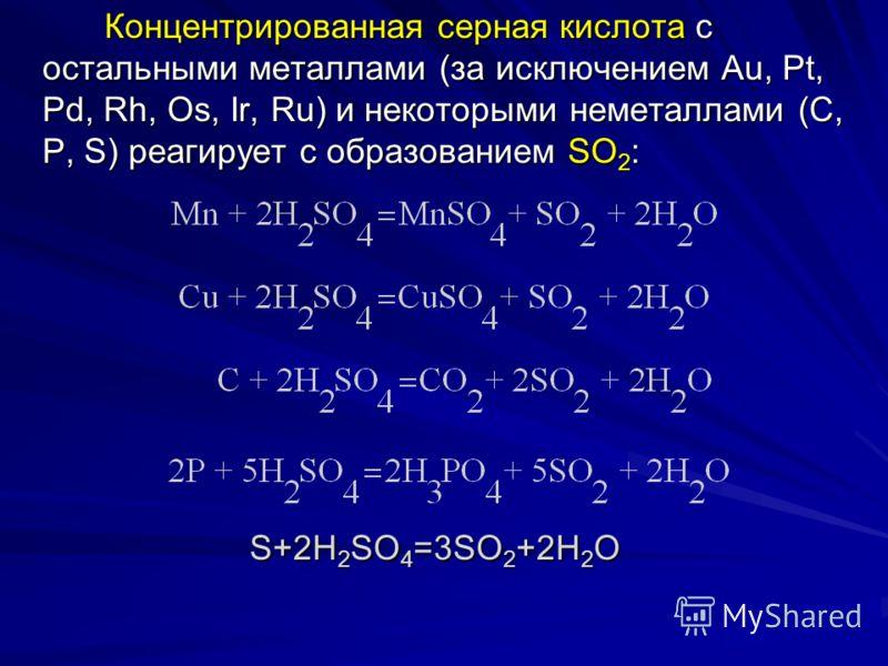 Концентрированная серная кислота Окислительные свойства концентрированной серной кислоты определяются сульфат-ионом. Продуктами его восстановления в зависимости от силы восстановителя являются SO 2, S или H 2 S. Окислительные свойства концентрированн