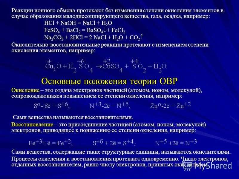Окислительно-восстановительные реакции (ОВР ) Многие природные (круговорот элементов) и производственные процессы (получение металлов, синтез различных веществ), коррозия металлов, превращение веществ, в целом сама биологическая жизнь являются окисли
