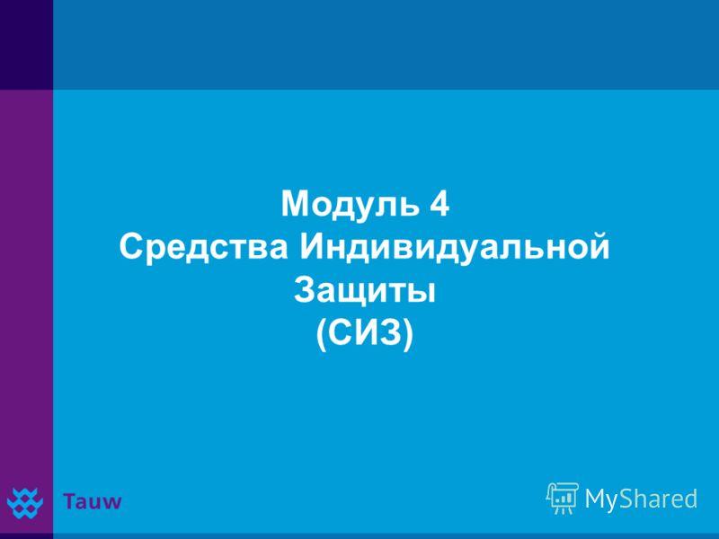 Модуль 4 Средства Индивидуальной Защиты (СИЗ)