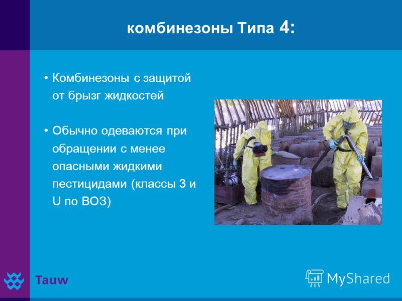 комбинезоны Типа 4: Комбинезоны с защитой от брызг жидкостей Обычно одеваются при обращении с менее опасными жидкими пестицидами (классы 3 и U по ВОЗ)
