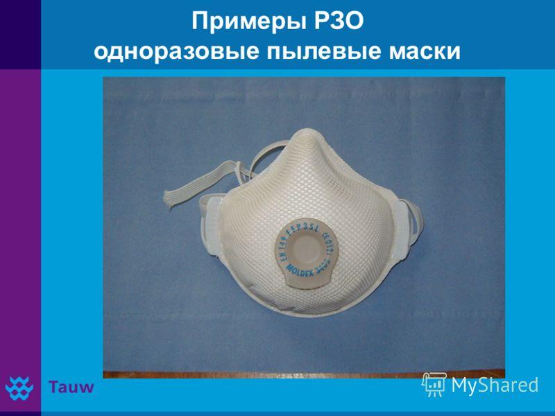 Примеры РЗО одноразовые пылевые маски