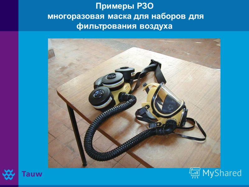 Примеры РЗО многоразовая маска для наборов для фильтрования воздуха