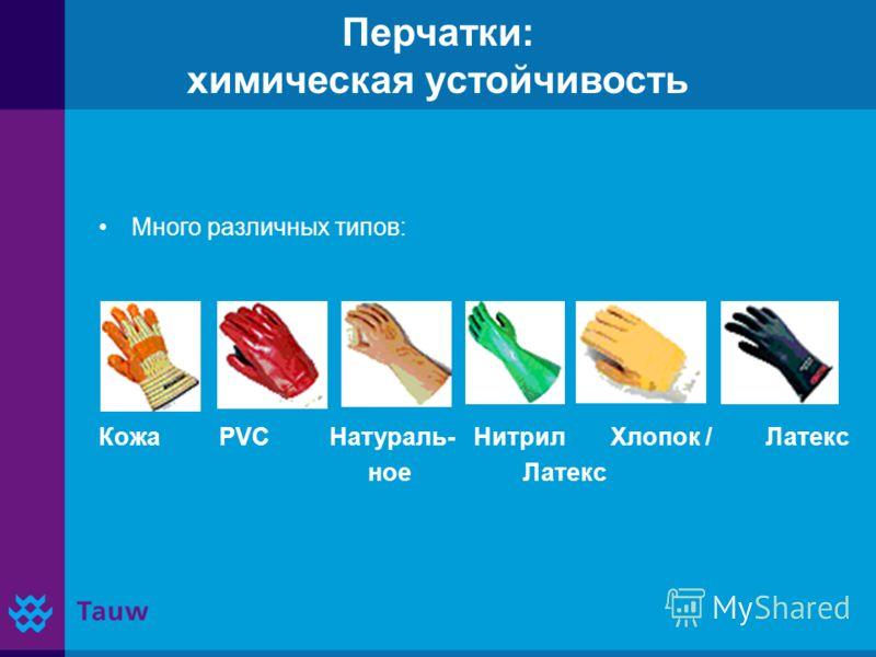 Перчатки: химическая устойчивость Много различных типов: Кожа PVC Натураль- Нитрил Хлопок / Латекс ное Латекс