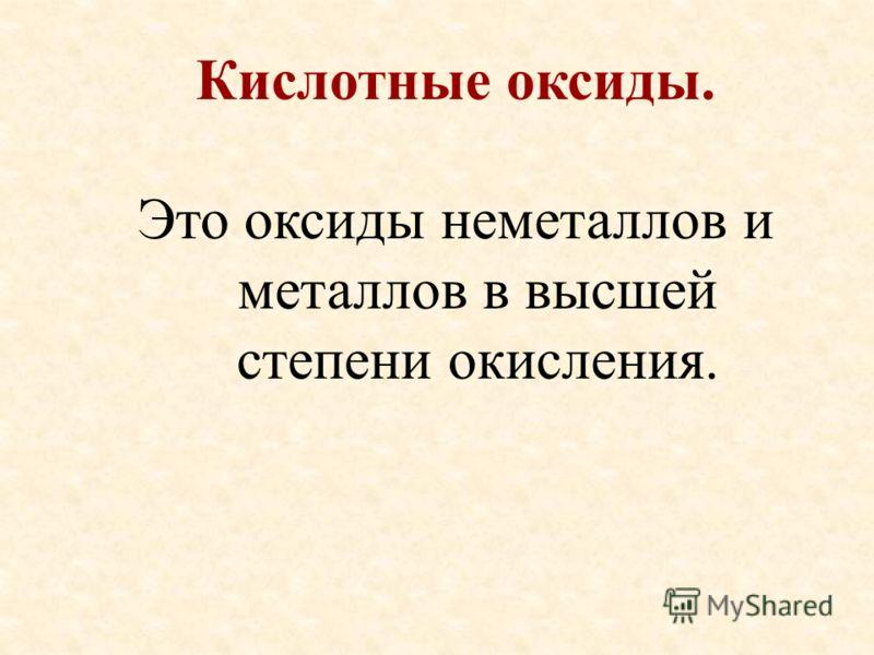 Кислотные оксиды. Это оксиды неметаллов и металлов в высшей степени окисления.