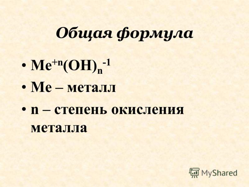 Общая формула Me +n (OH) n -1 Me – металл n – степень окисления металла