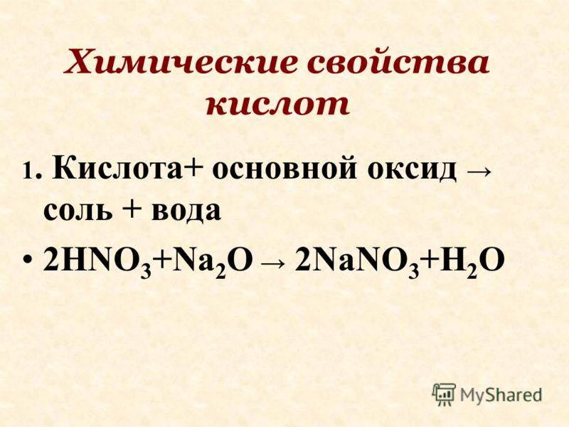 Химические свойства кислот 1. Кислота+ основной оксид соль + вода 2HNO 3 +Na 2 O 2NaNO 3 +H 2 O
