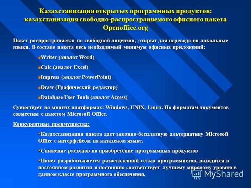 Казахстанизация открытых программных продуктов: казахстанизация свободно-распространяемого офисного пакета Openoffice.org Пакет распространяется по свободной лицензии, открыт для перевода на локальные языки. В составе пакета весь необходимый минимум