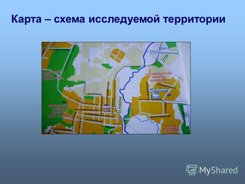 Карта – схема исследуемой территории