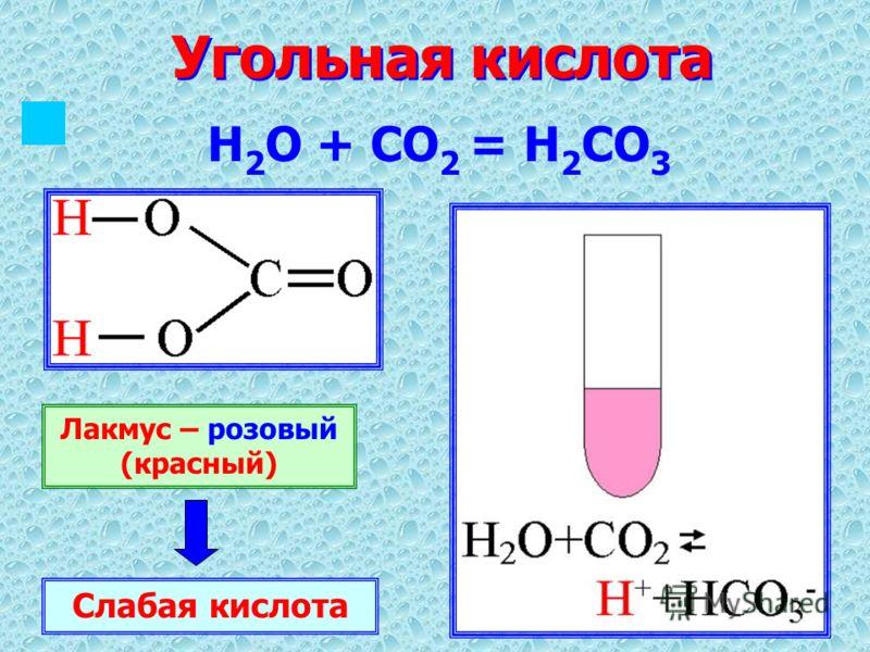 Угольная кислота H 2 O + CO 2 = H 2 CO 3 Слабая кислота Лакмус – розовый (красный)