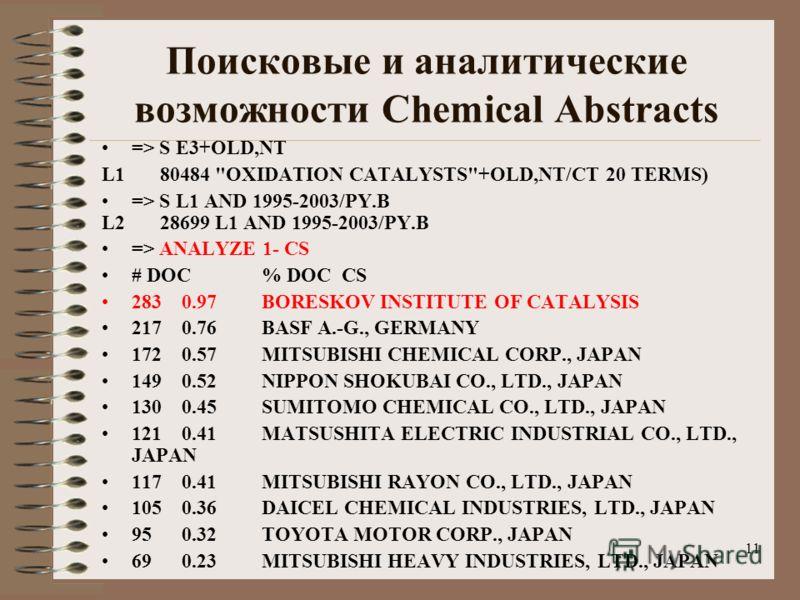 11 Поисковые и аналитические возможности Chemical Abstracts => S E3+OLD,NT L1 80484