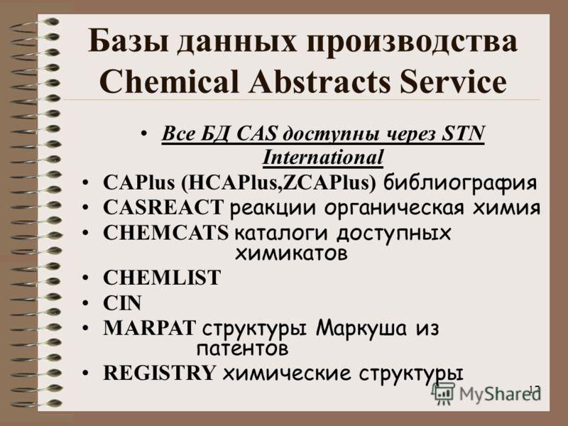 17 Все БД CAS доступны через STN International CAPlus (HCAPlus,ZCAPlus) библиография CASREACT реакции органическая химия CHEMCATS каталоги доступных химикатов CHEMLIST CIN MARPAT структуры Маркуша из патентов REGISTRY химические структуры Базы данных