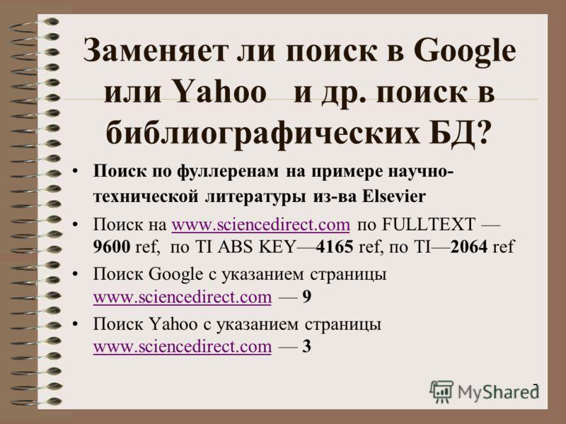 7 Заменяет ли поиск в Google или Yahoo и др. поиск в библиографических БД? Поиск по фуллеренам на примере научно- технической литературы из-ва Elsevier Поиск на www.sciencedirect.com по FULLTEXT 9600 ref, по TI ABS KEY4165 ref, по TI2064 refwww.scien