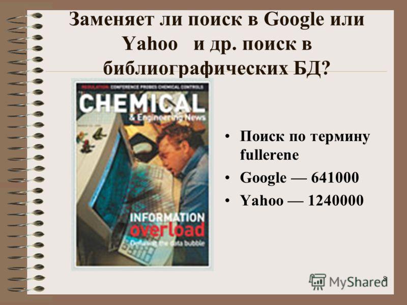 8 Заменяет ли поиск в Google или Yahoo и др. поиск в библиографических БД? Поиск по термину fullerene Google 641000 Yahoo 1240000