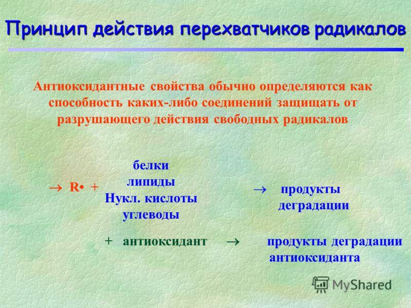 Перехватчики радикалов В качестве системы защиты организма от повреждающего действия радикалов кислорода могут выступать низкомолекулярные вещества, имеющие высокую константу скорости взаимодействия с этими радикалами: TАскорбиновая кислота (витамин