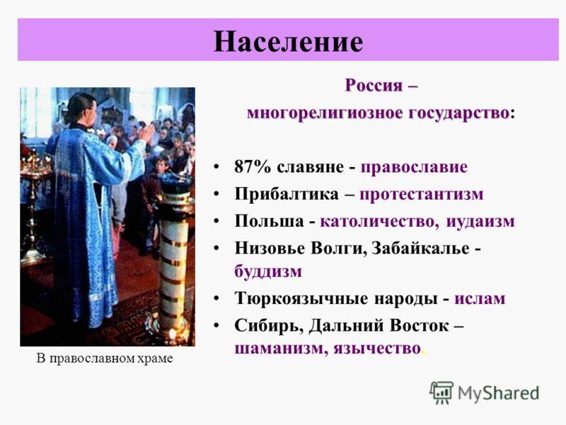 Россия – многорелигиозное государство многорелигиозное государство: 87% славяне - православие Прибалтика – протестантизм Польша - католичество, иудаизм Низовье Волги, Забайкалье - буддизм Тюркоязычные народы - ислам Сибирь, Дальний Восток – шаманизм,