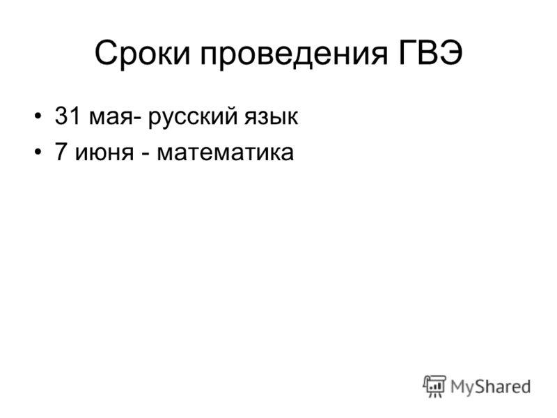 Сроки проведения ГВЭ 31 мая- русский язык 7 июня - математика