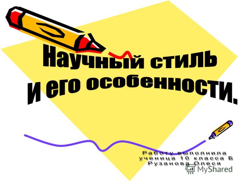 pick bitballoon com Реферат На Тему Научный Стиль Речи Скачать