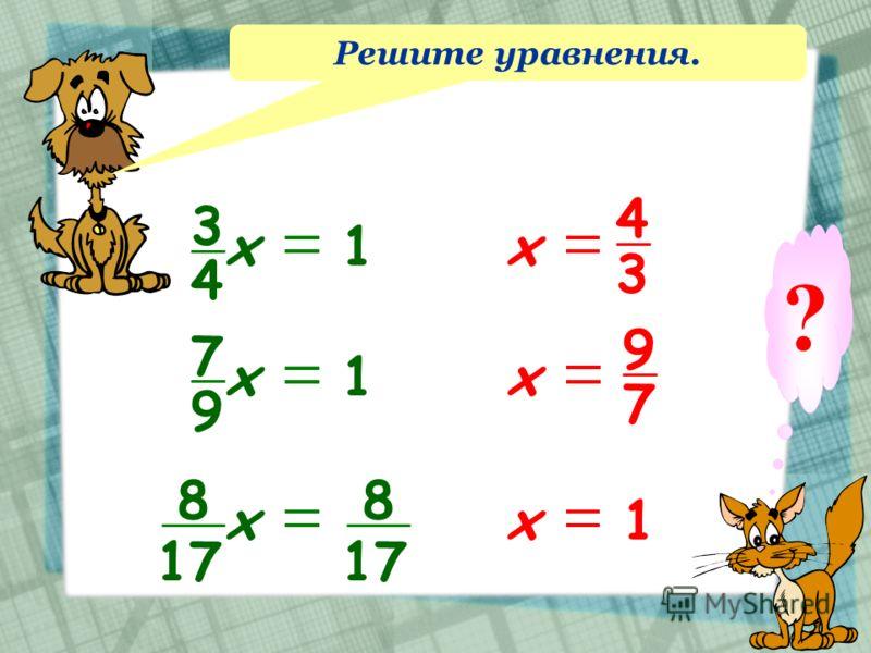 Решите уравнения. 3 4 х1 7 9 х1 8 17 х 8 х х х 4 3 1 9 7 ?