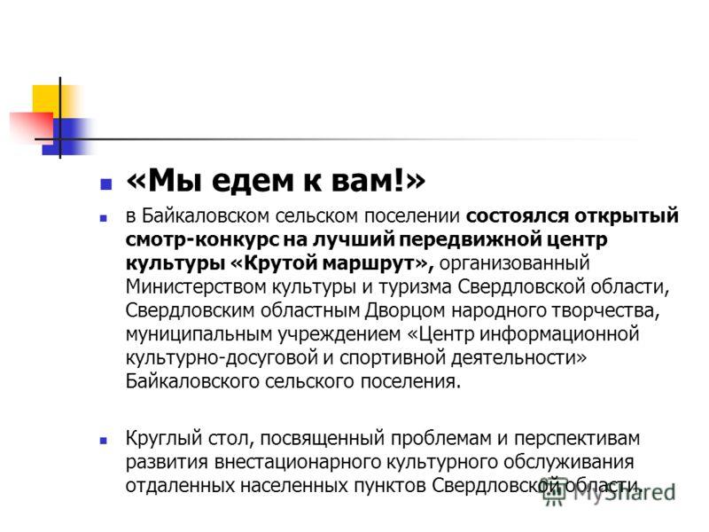 «Мы едем к вам!» в Байкаловском сельском поселении состоялся открытый смотр-конкурс на лучший передвижной центр культуры «Крутой маршрут», организованный Министерством культуры и туризма Свердловской области, Свердловским областным Дворцом народного