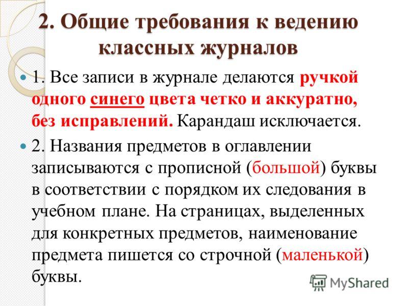 Инструкция по ведению классного журнала украина