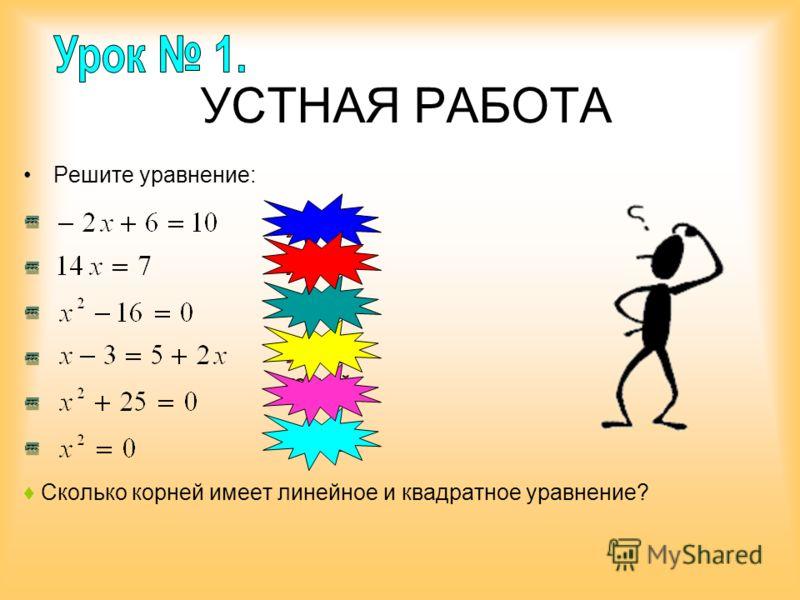 ЦЕЛЫЕ УРАВНЕНИЯ 9 класс Автор: Опарина Е.А.