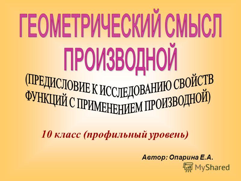 Опарина Елена Анатольевна учитель высшей категории, руководитель городского методического объединения учителей математики