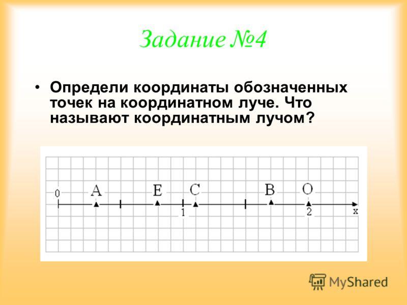 Задание 3 Прочитай правильные дроби, неправильные дроби, смешанные числа. Дай определение правильной и неправильной дроби.