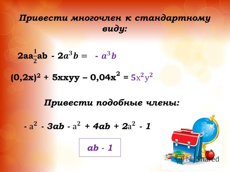Привести многочлен к стандартному виду: (0,2х) 2 + 5ххуу – 0,04х 2 = Привести подобные члены: ab - 1