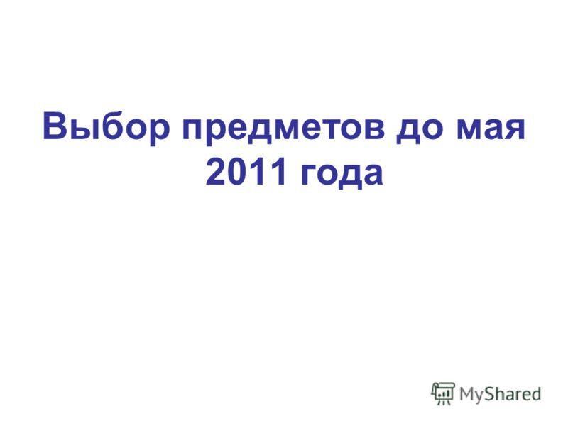 Выбор предметов до мая 2011 года