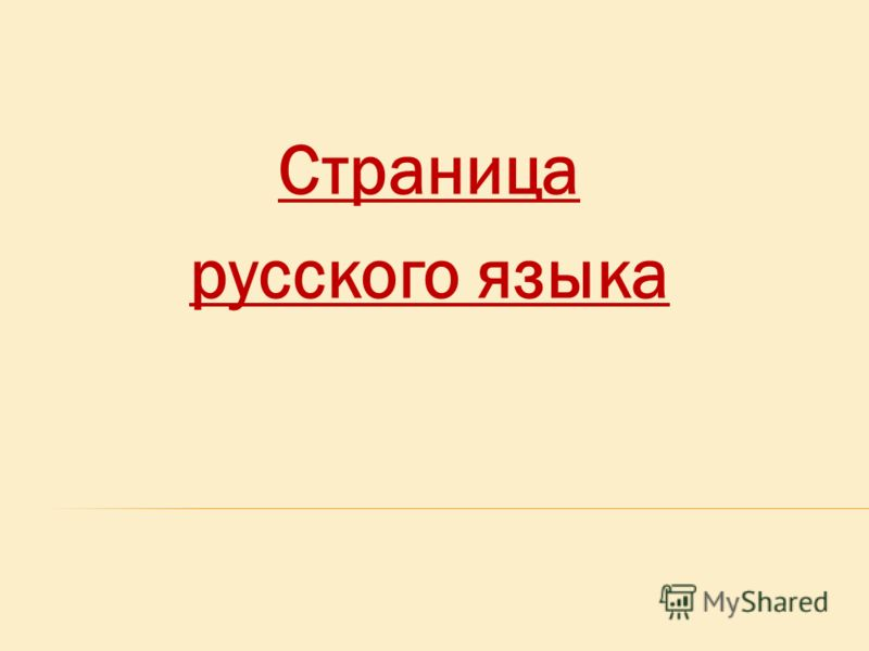 Страница русского языка