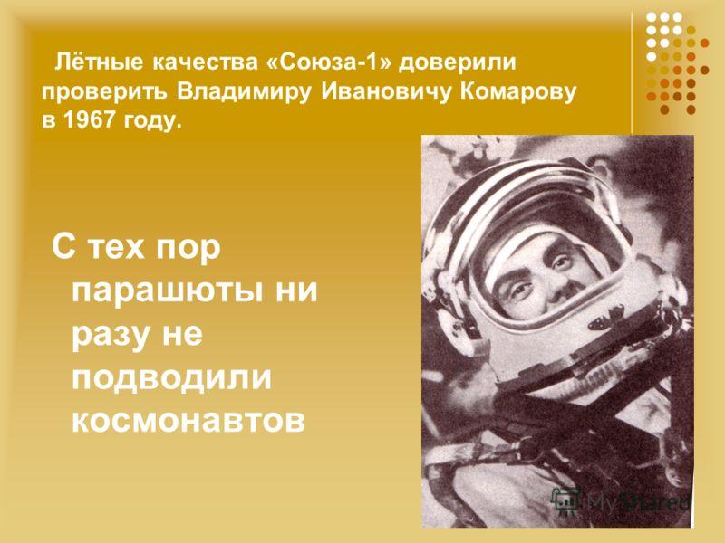 Лётные качества «Союза-1» доверили проверить Владимиру Ивановичу Комарову в 1967 году. С тех пор парашюты ни разу не подводили космонавтов