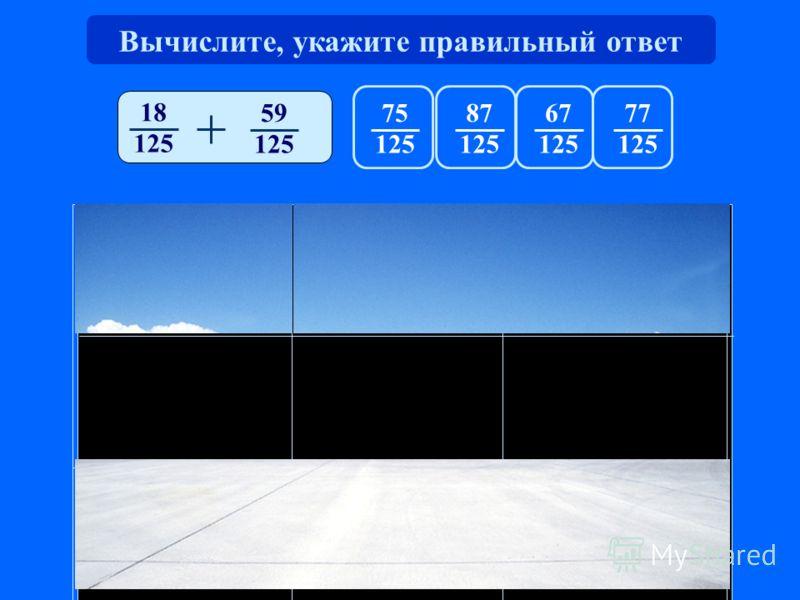 64 53 64 43 64 52 64 Вычислите, укажите правильный ответ 27 64 16 64